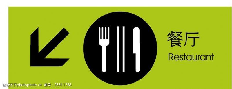矢量标识图餐厅标识牌