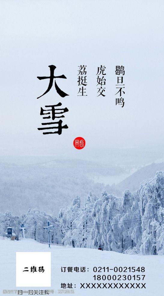 大雪节气图设计