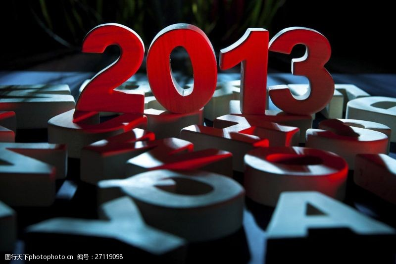 2013立体字春节字体图片