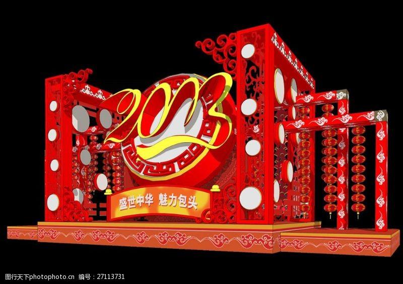 2013立体字2013新年晚会舞台图片
