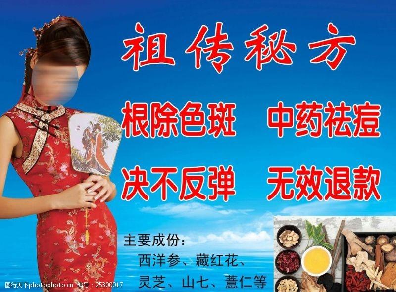 祛斑广告中药祛痘祖传秘方