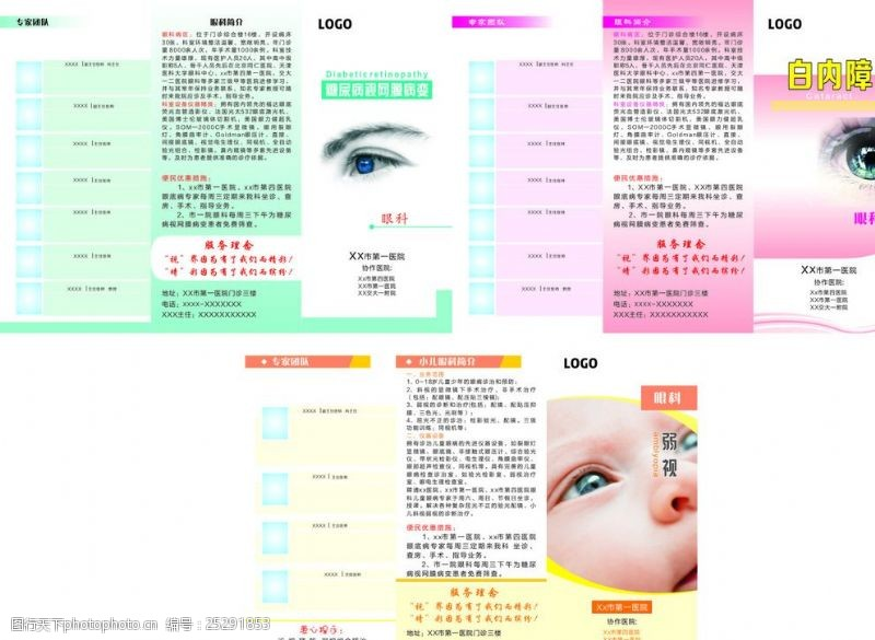 糖尿病视网膜眼科折页