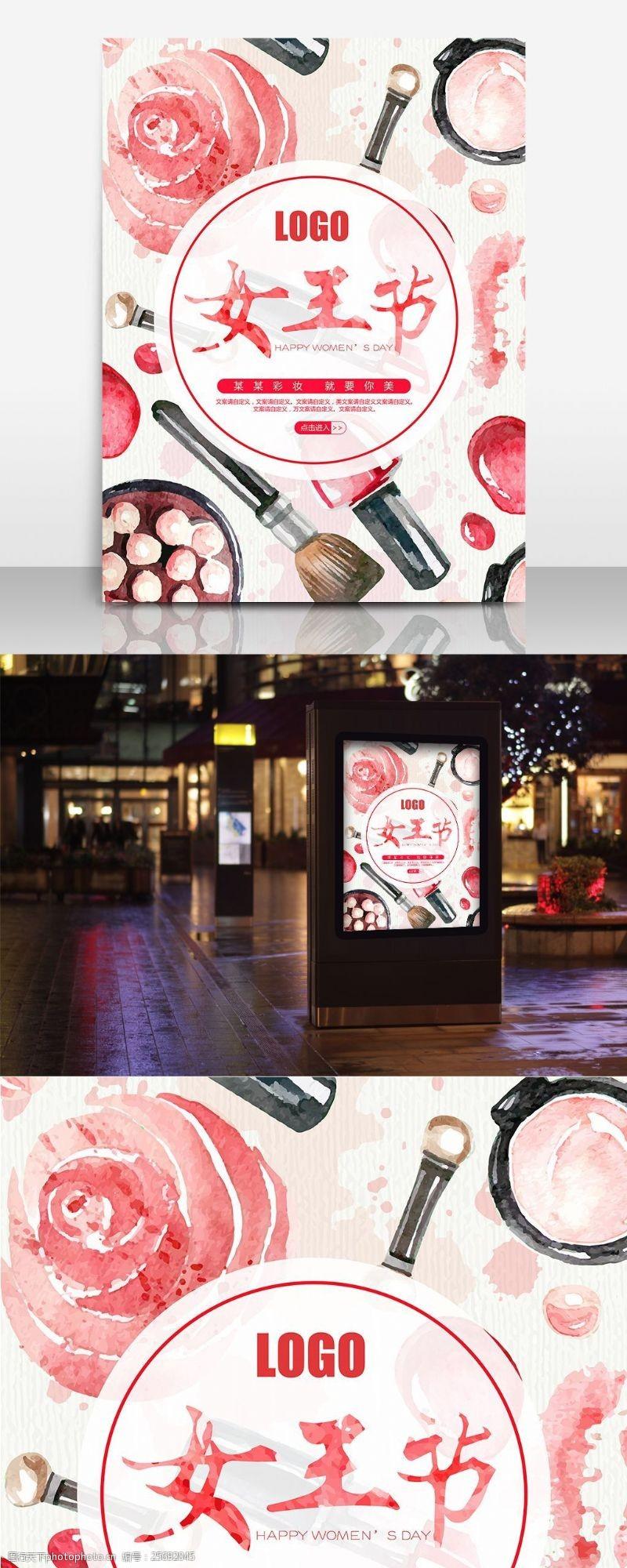 三八节宣传手绘化妆品女王节妇女节平面促销节日海报