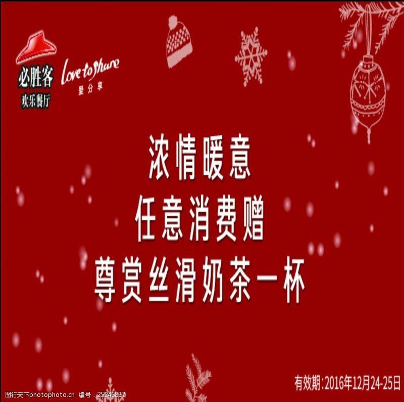 必胜客logo名片卡片背景