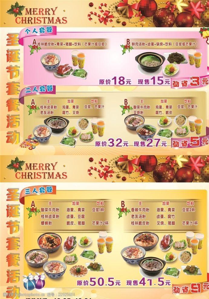 五叶草圣诞点餐牌