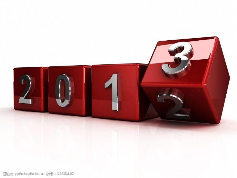 2013立体字效果图片