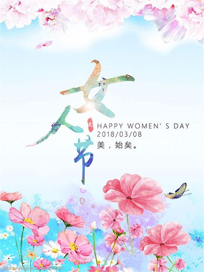 三八节宣传女人节海报