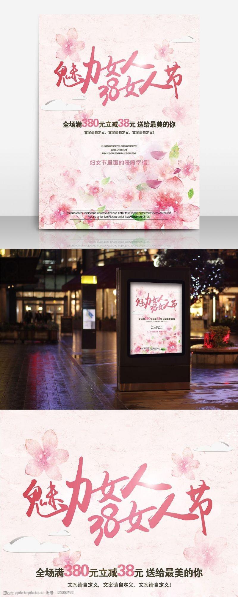 三八节宣传魅力女人38女人节平面促销节日海报