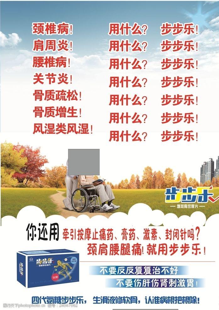 托管制度步步乐药品海报广告展架设计