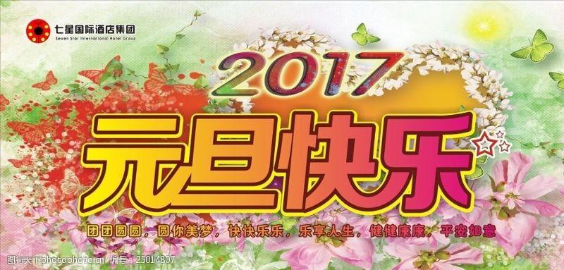 元旦图2017年元旦快乐