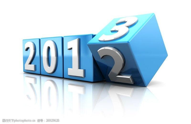2013立体字2013字体设计图片