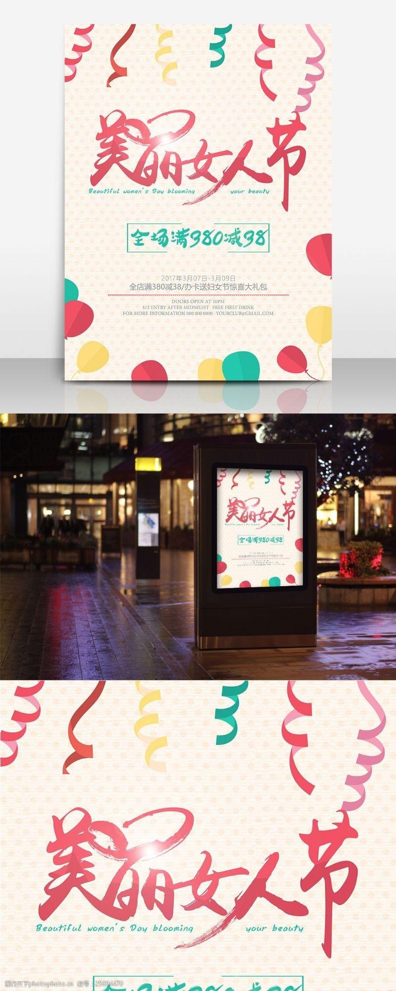三八节宣传美丽女人节38女人节平面促销节日海报