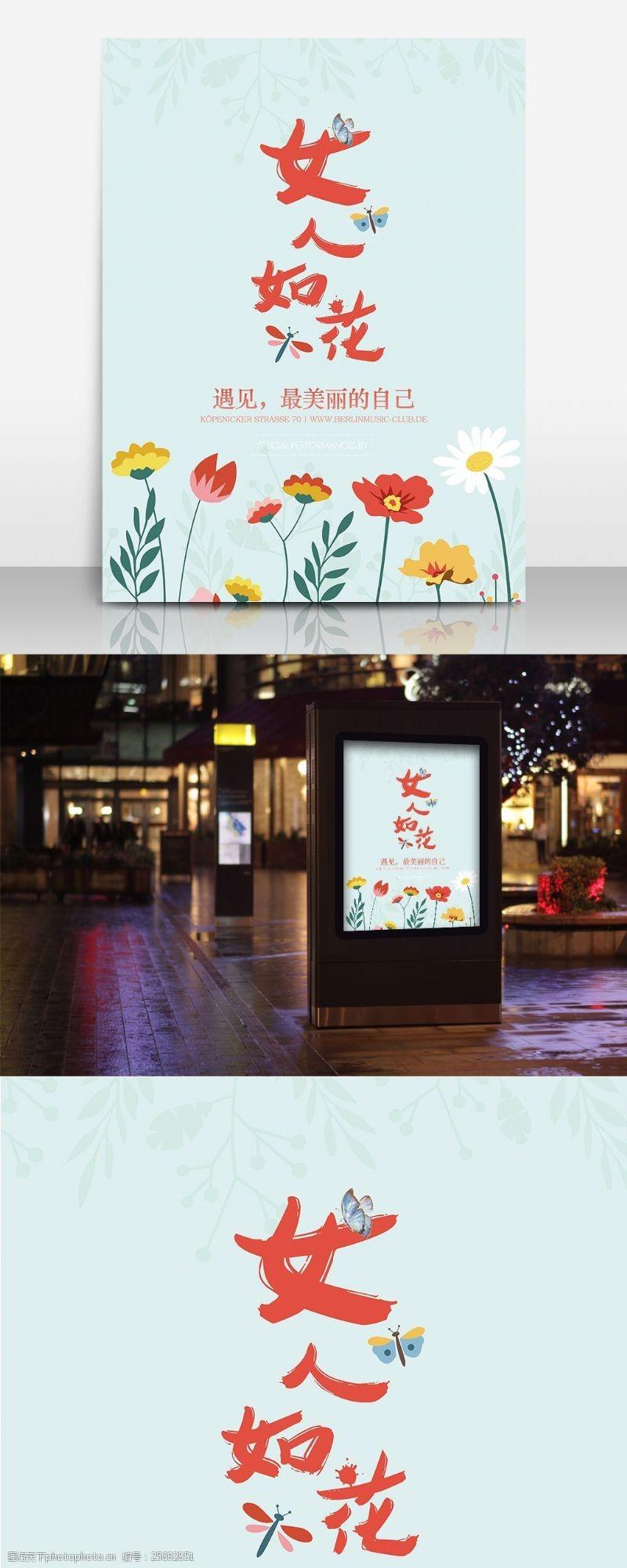 三八节宣传女人如花唯美三八妇女节平面促销节日海报
