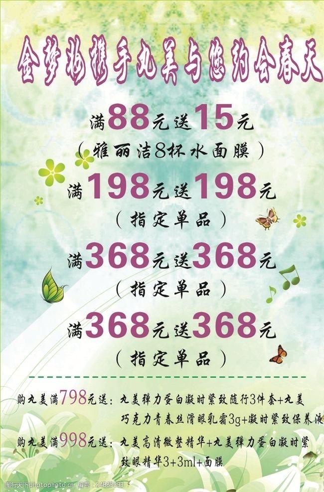 托管制度小清新绿色花纹化妆品童装海报