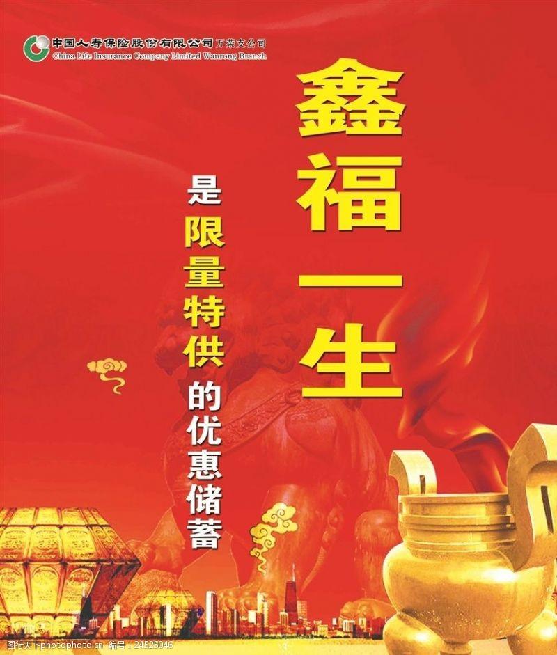 鑫福一生海报