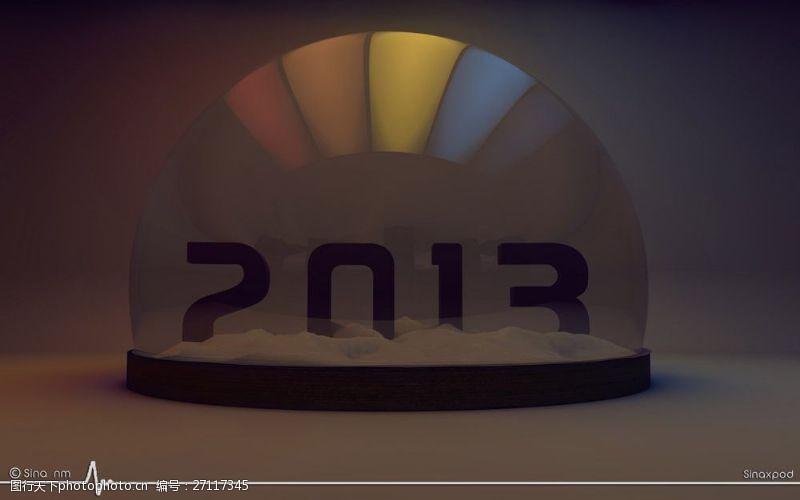 2013立体字2013新年春节艺术字图片