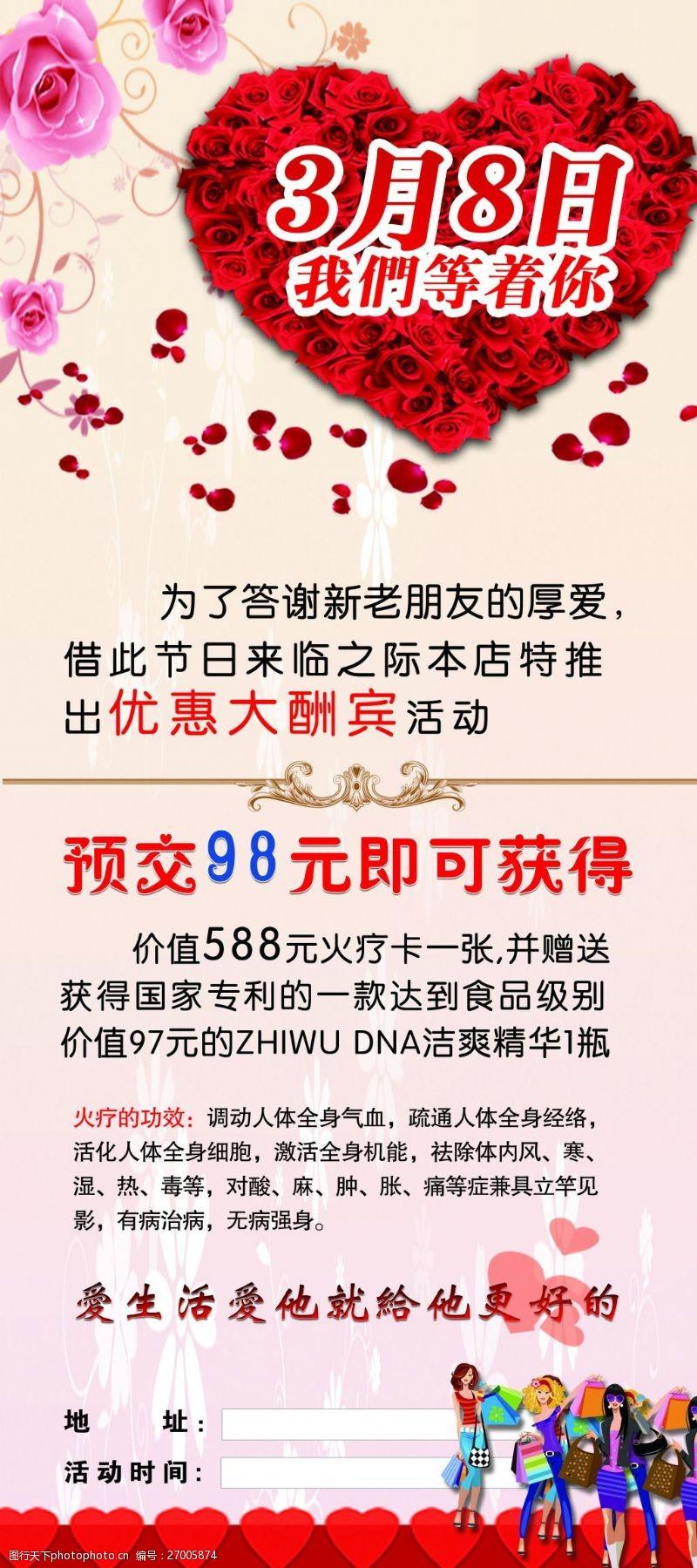 三八节宣传38节促销广告女神广告