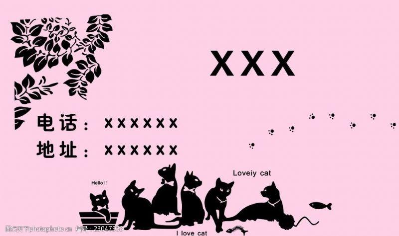 猫咪名片猫咪之家