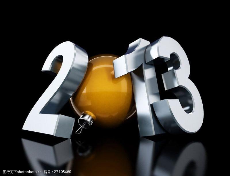 2013立体字2013年艺术字图片
