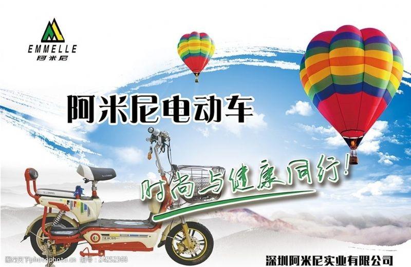 阿米尼电动车标语广告