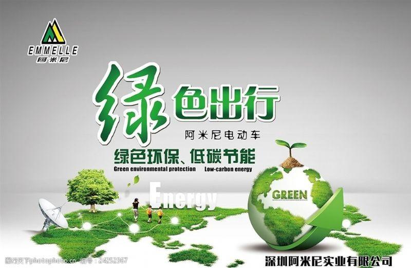 阿米尼电动车绿色出行标语广告