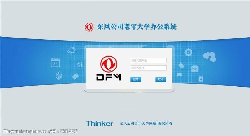 其他模板东风老年大学网站后台界面