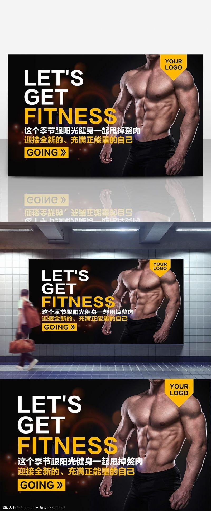 健身所男士健身会所户外宣传海报
