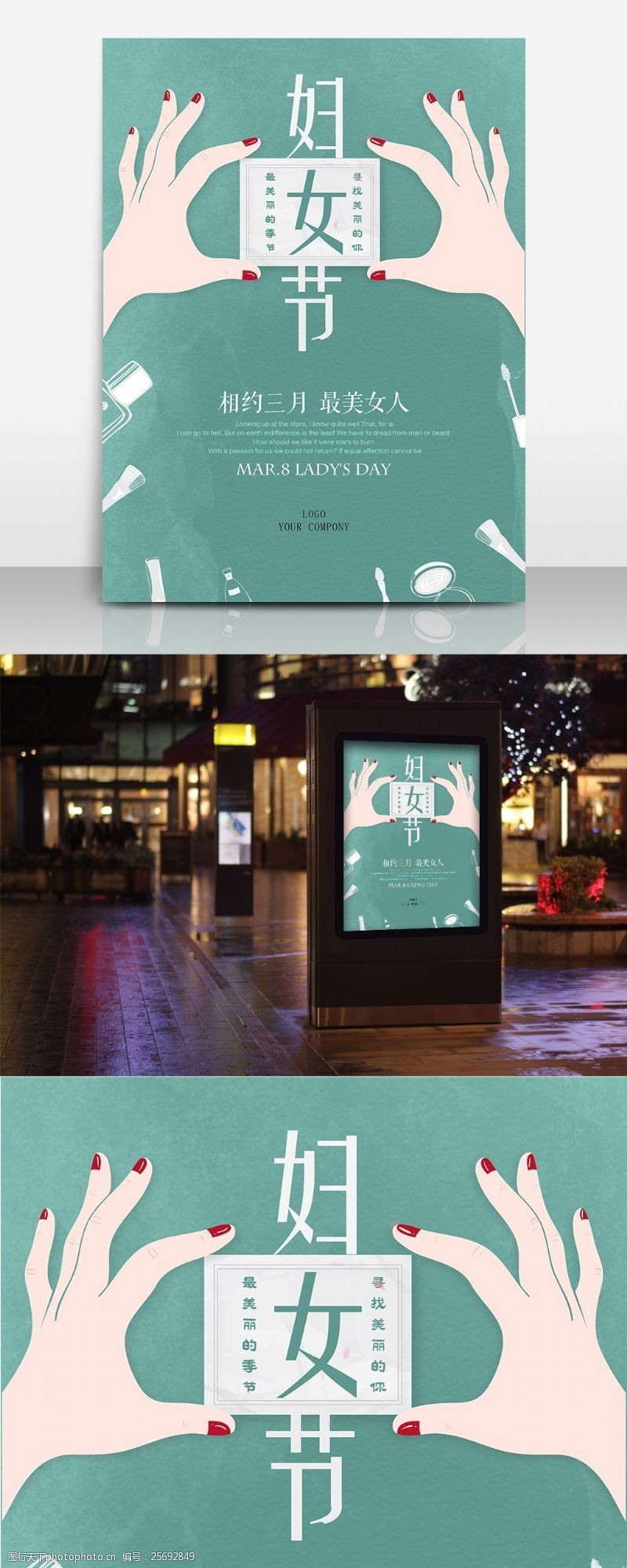 三八节宣传创意化妆品三八妇女节平面促销节日海报