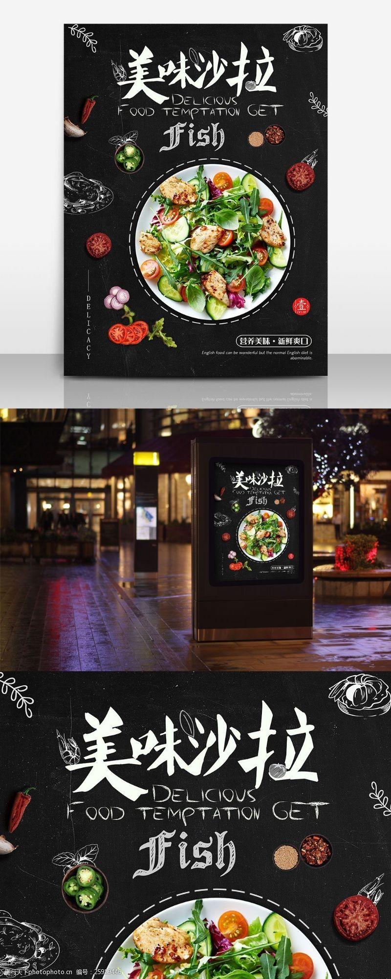 健康食品海报黑色手绘美食沙拉菜谱