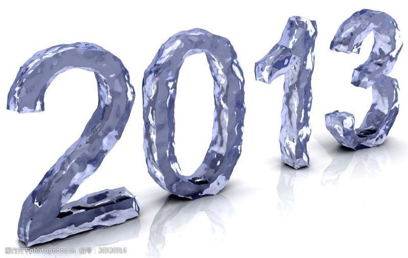 2013立体字2013新年立体字图片