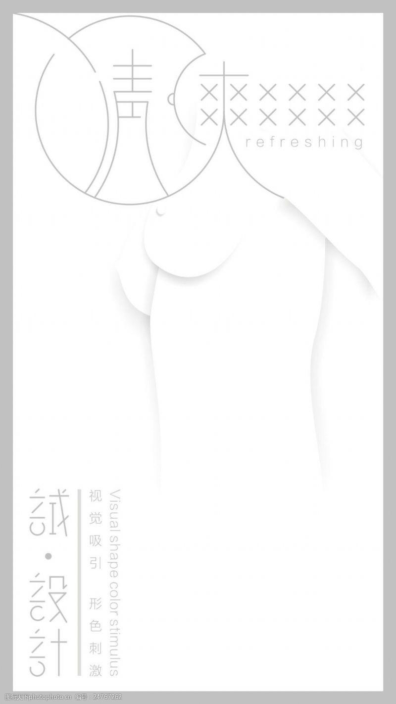 阴影的字体人体设计1