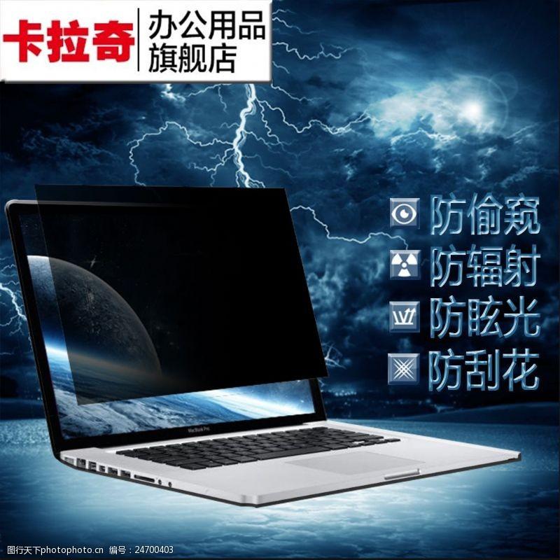 电脑防窥膜笔记本电脑屏幕膜主图