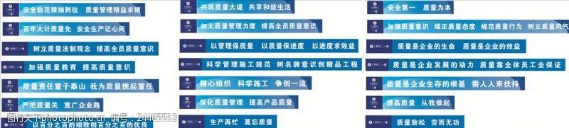 广西建工标志安全宣传
