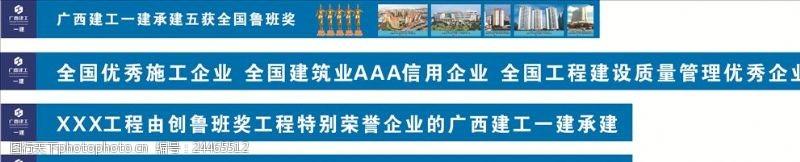 广西建工标志安全宣传标语