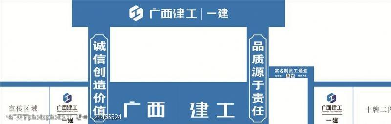 广西建工标志工地大门