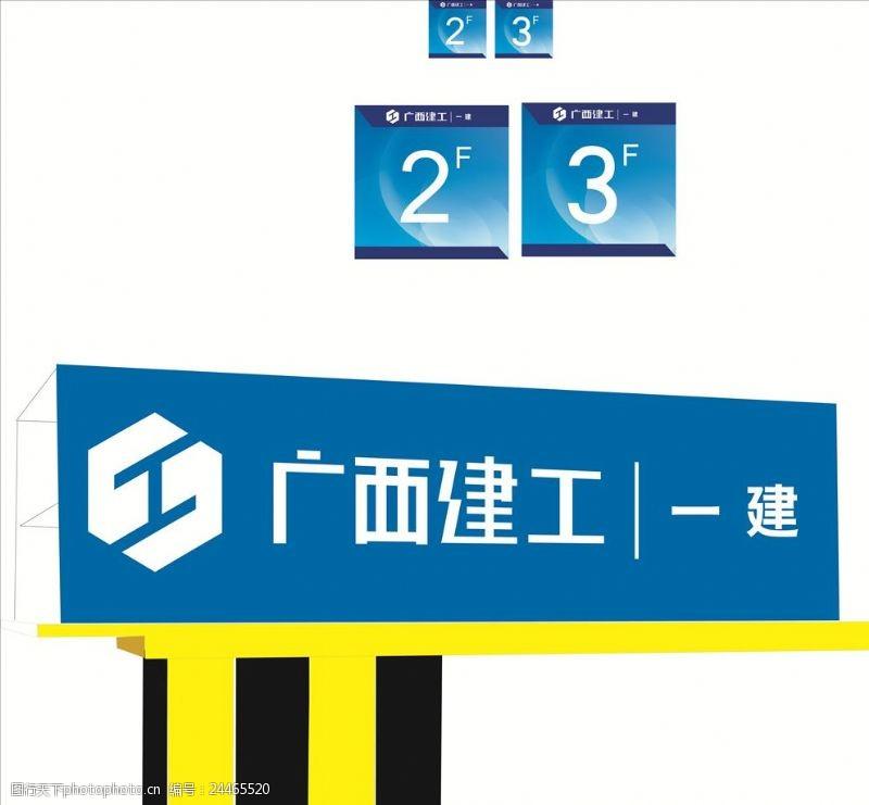 广西建工标志工地楼层牌