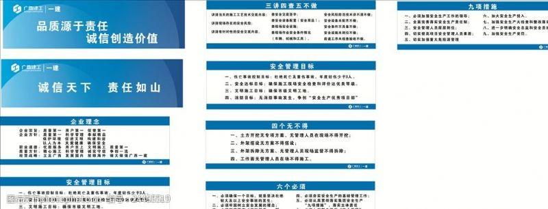 广西建工标志会议室宣传