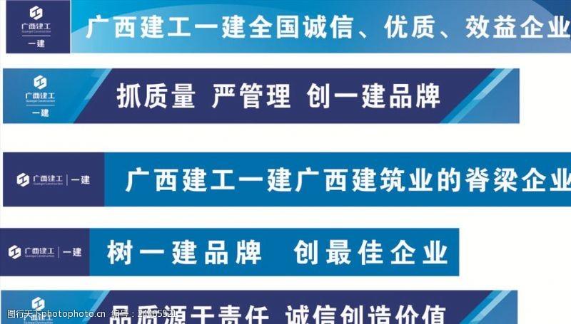 广西建工标志企业宣传标语