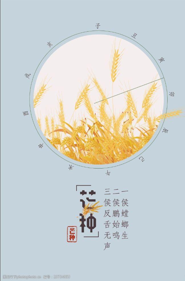 24节气挂图中国风24节气