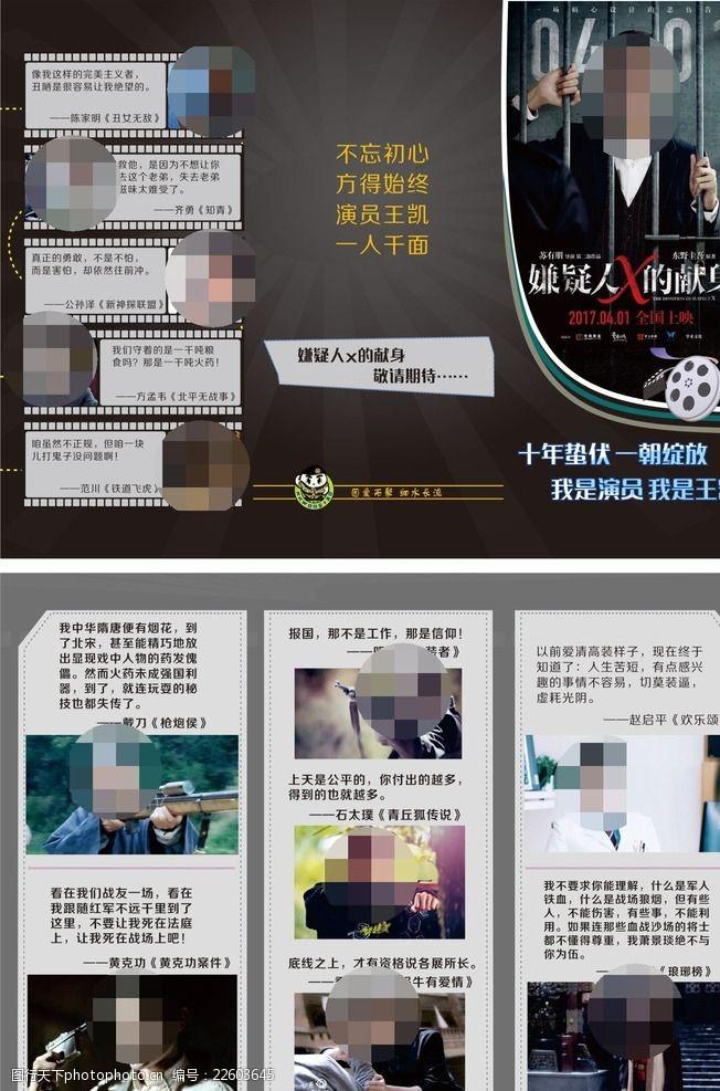 王凯电影折页