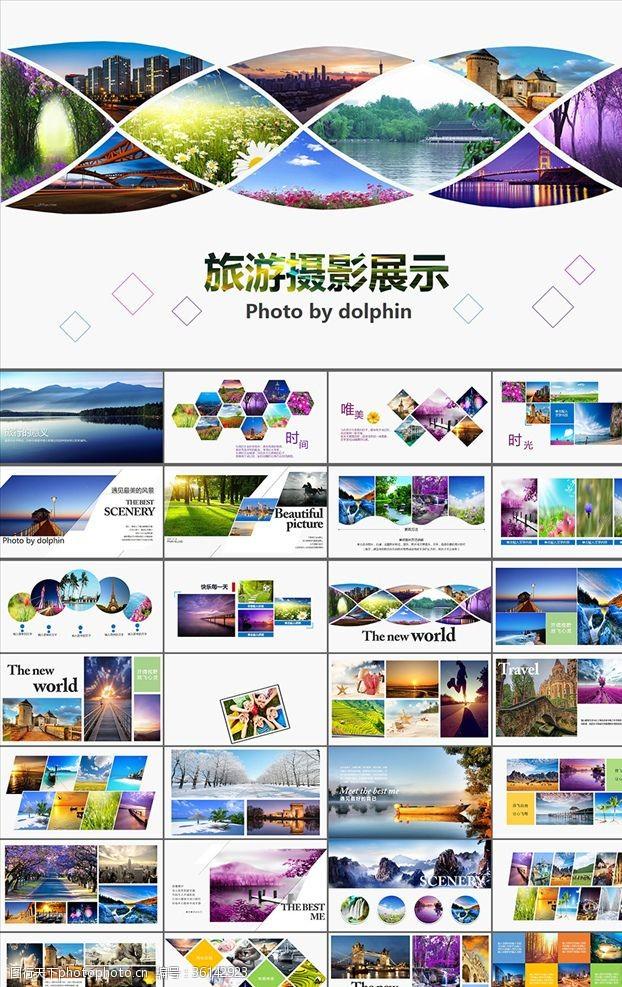 画册ppt结婚庆旅游摄影电子画册PPT