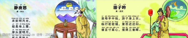 古诗名句唐诗