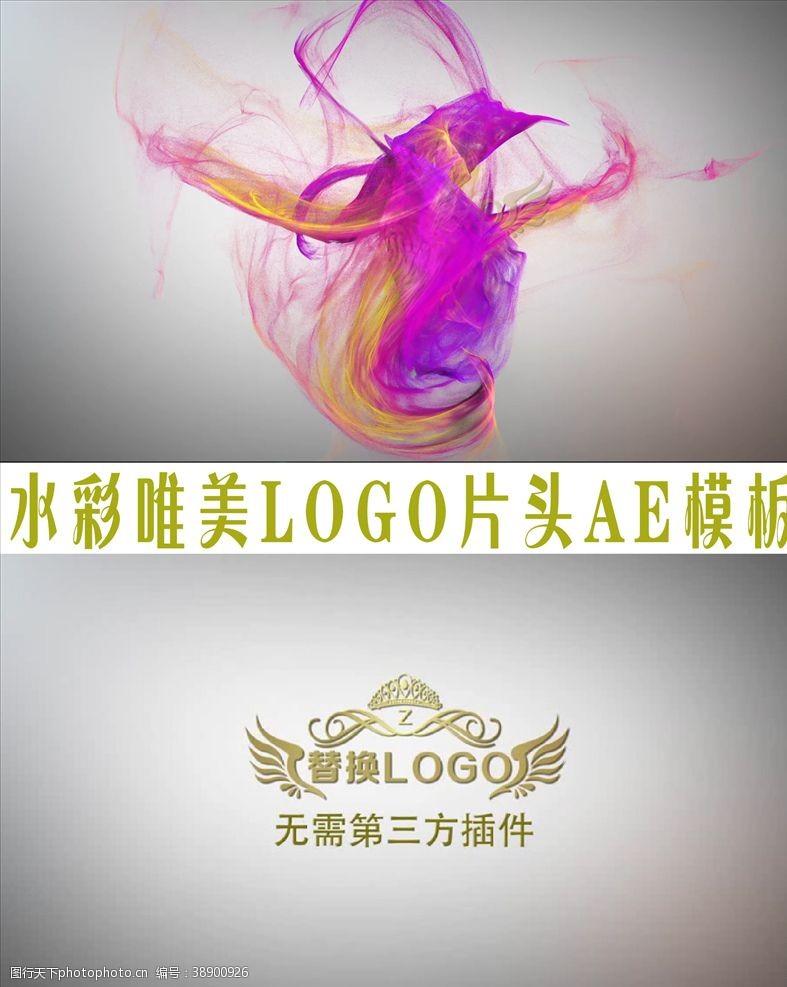 logo模板唯美水彩LOGO片头AE模板