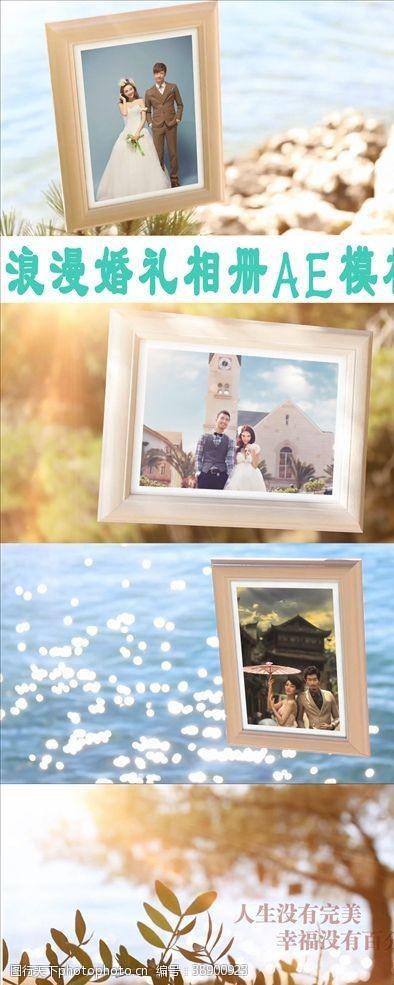 婚纱照模板婚礼相册AE模板