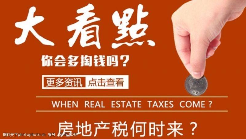 税制房地产市场五大看点