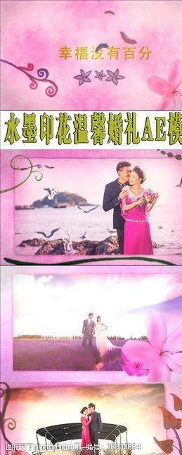 婚纱照模板水彩印花温馨婚礼AE模板