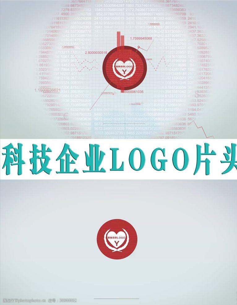 logo模板科技企业宣传片头LOGO模板