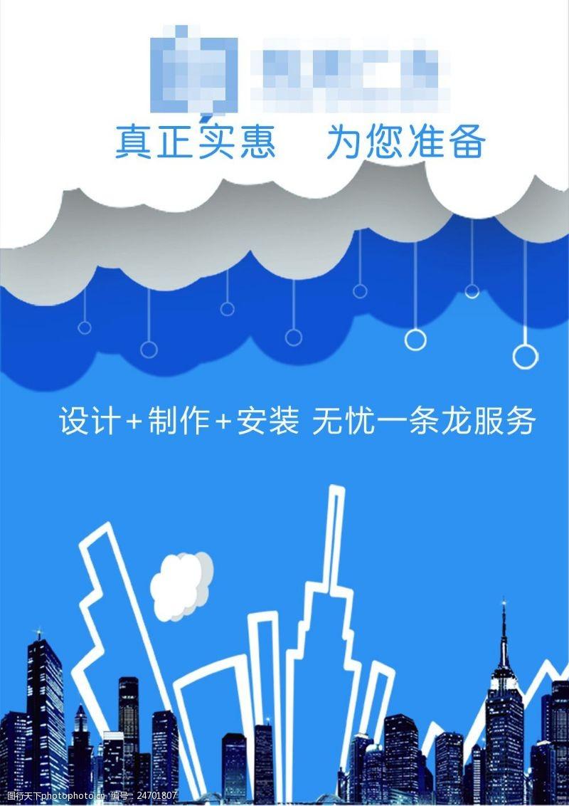 宣传彩页免费下载psd海报蓝色城市免费平面广告宣传彩页