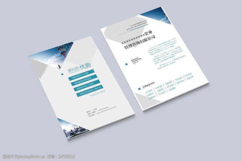 宣传单-A4公司企业宣传单