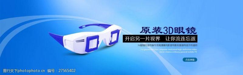 观后镜3d眼镜秒红蓝左右分屏立体观屏镜